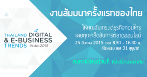 Digital Marketing and eBusiness Trend 2015