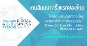 Digital Marketing and eBusiness Trend 2015