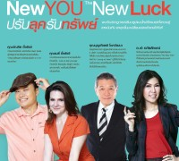 The NewLook The NewYou