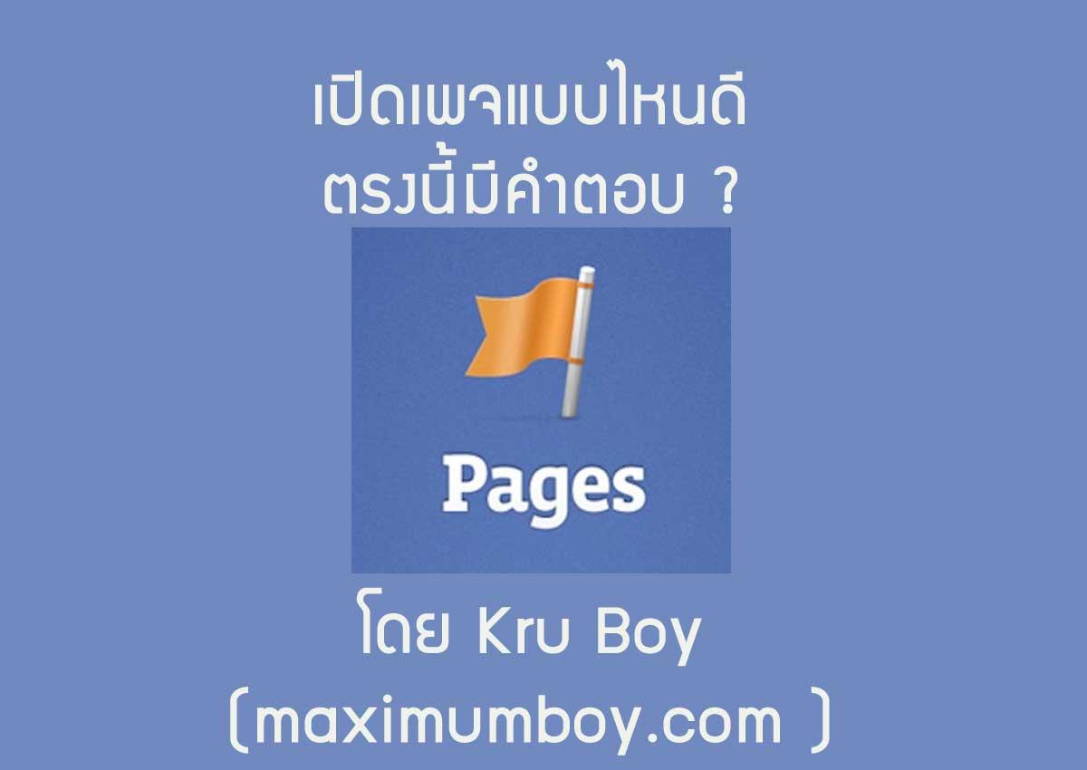 เปิดเพจ (Facebook Page) เลือกประเภทแบบไหนดีล่ะ ?