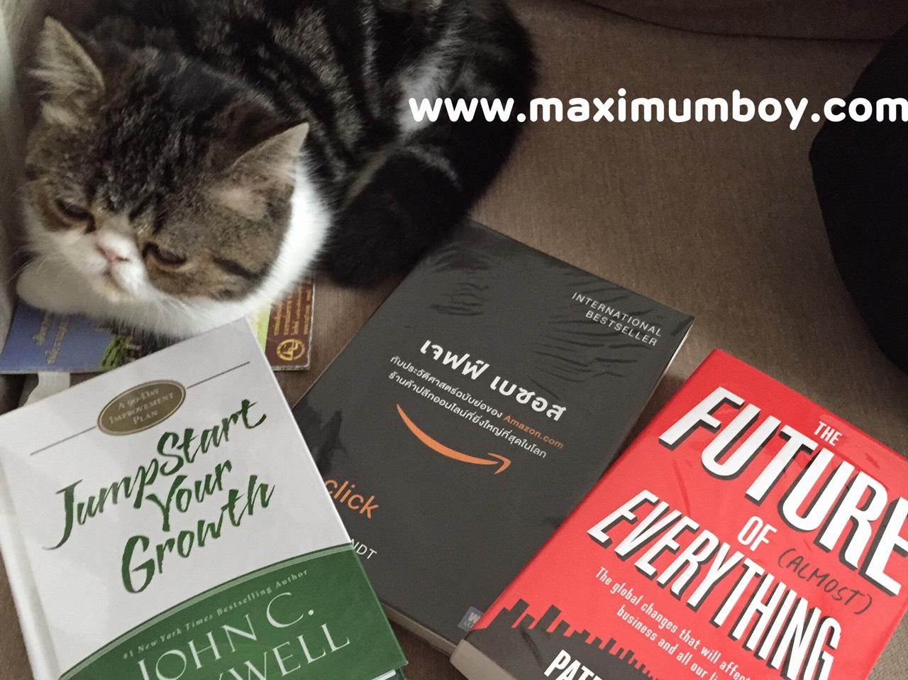 หนังสือ 3 เล่ม น่าสนใจมากๆๆ