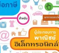 ecommerce-tax-2015-fblink2