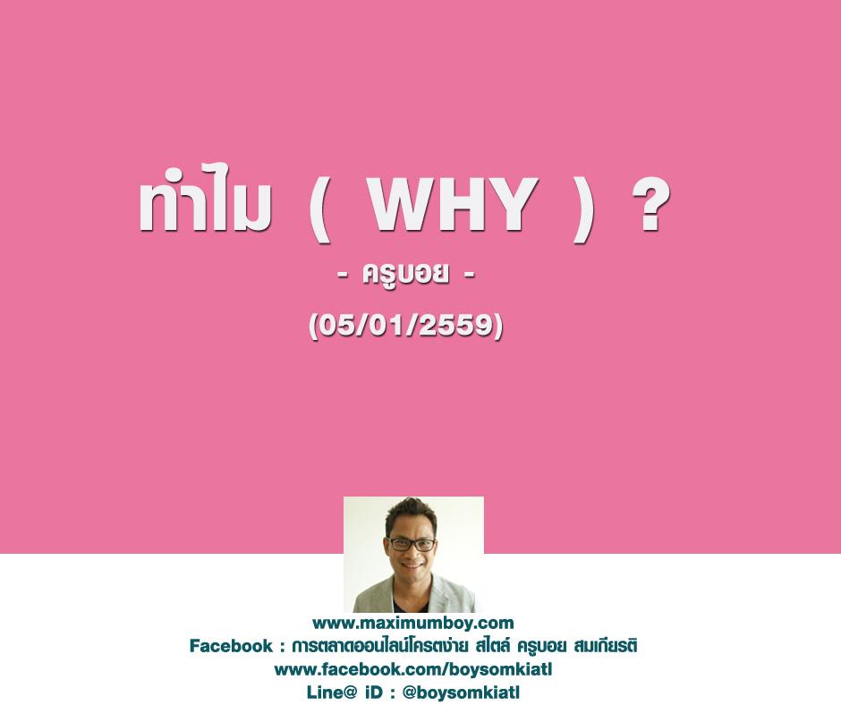 Digital Branding > ทำไม ทำไม ทำไม ?