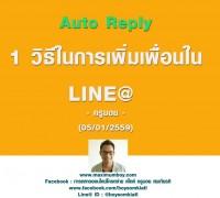 Keyword Auto Reply Line@ - Line marketing