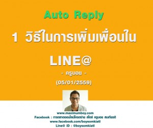 Keyword Auto Reply Line@ - Line marketing