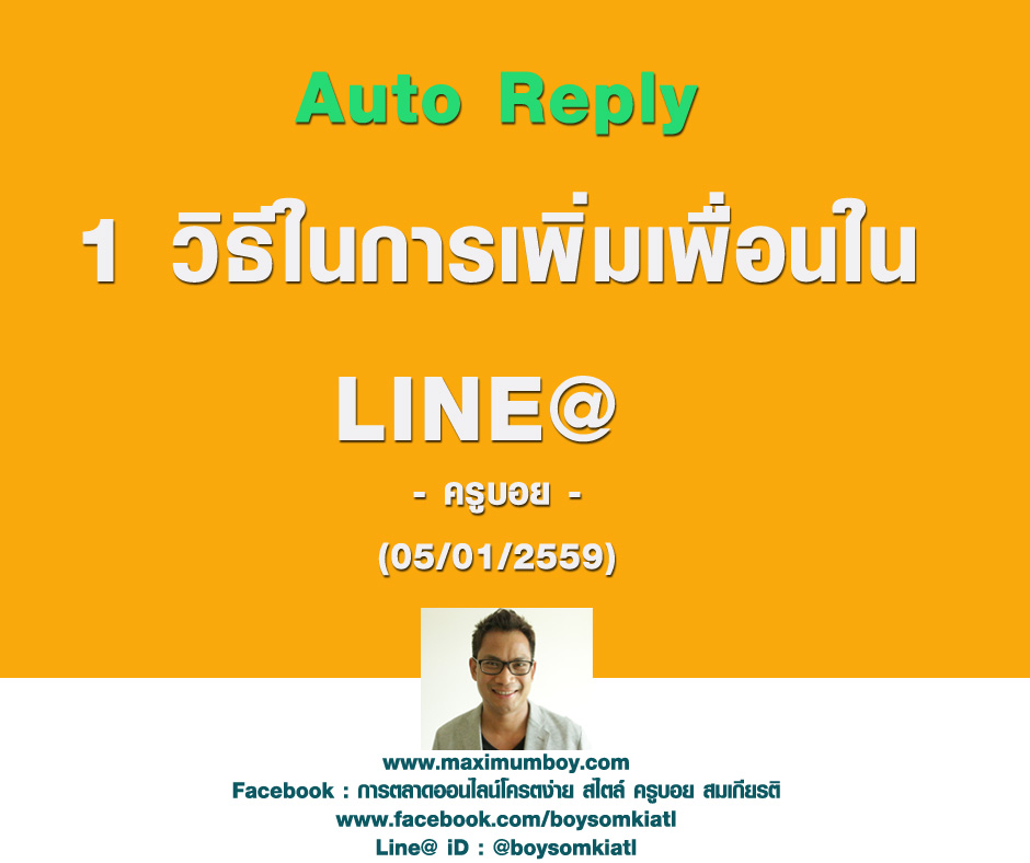 Keyword Auto Reply ในการทำ Line Marketing