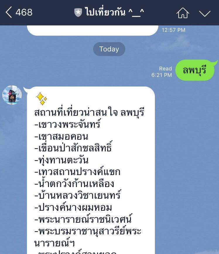 LINE Marketing - Keyword Reply ของ Line@ Paiteawkan.com