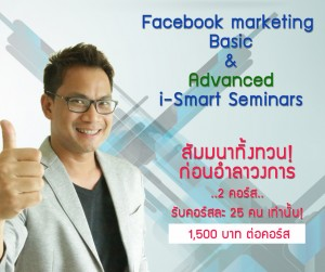 facebook-marketing-ismart-seminar