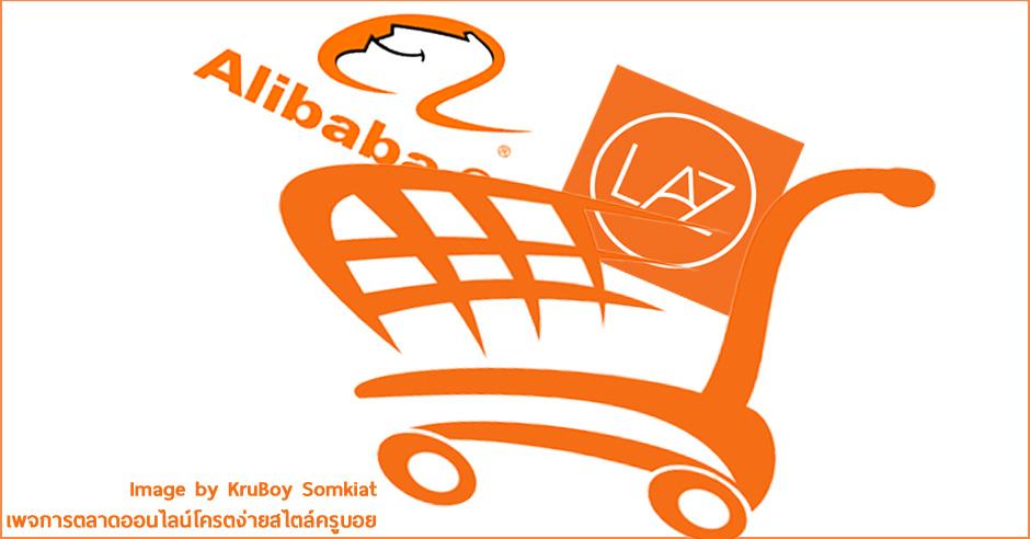 Alibaba เข้าถือหุ้นใหญ่ Lazada แล้วคนค้าขายต้องทำไง