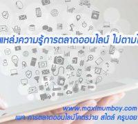 10-digital-marketing-sources-fblink