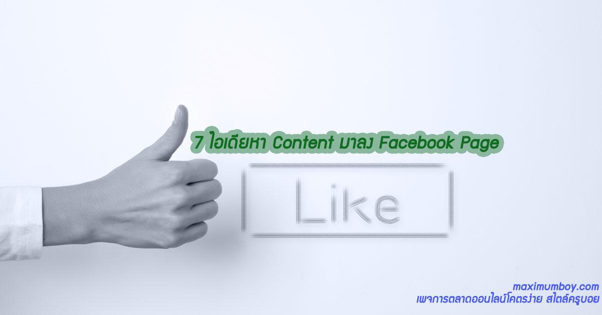 7 ไอเดียหา Content มาลง Facebook Page