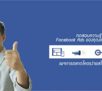 ความรู้ Facebook Ads