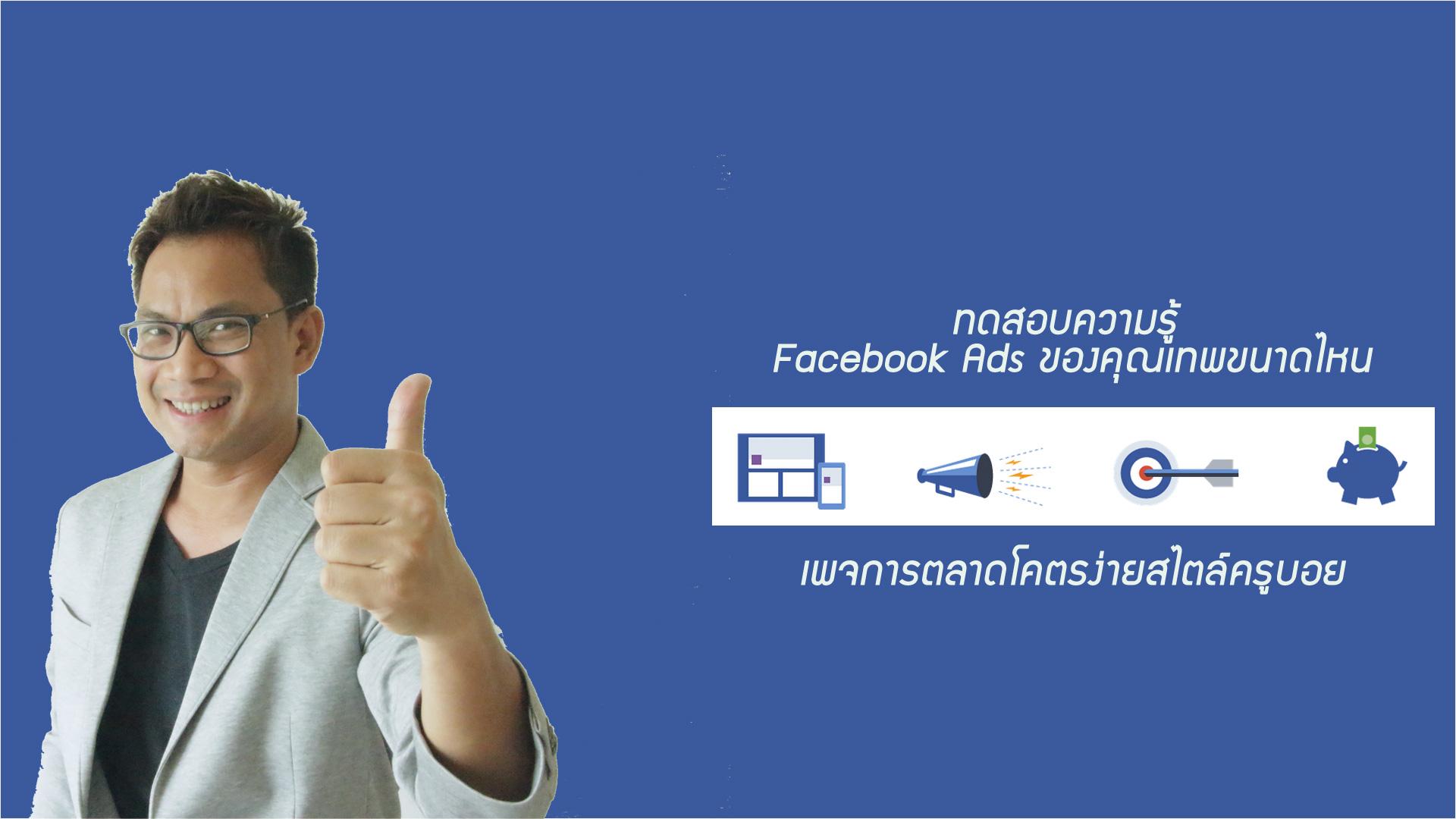เช็คกึ๋น Facebook Ads คุณมีความรู้ระดับไหนกันแน่