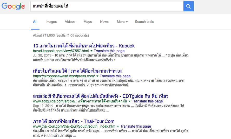 Google แนะนำเนื้่อหา